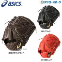 【あす楽対応】 送料無料 アシックス ベースボール ASICS 硬式グローブ グラブ 投手用 ゴールドステージ 高校野球対応…