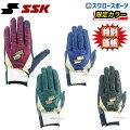 【あす楽対応】SSKエスエスケイ限定バッティンググローブシングルバンド手袋両手用BG5009WFバッティング手袋