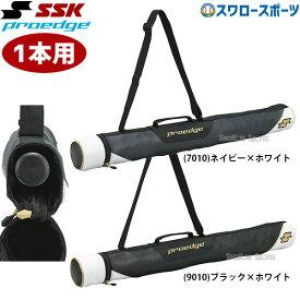 SSK エスエスケイ バットケース 1本用 プロエッジ PROEDGE EBH5006 野球部 野球用品 スワロースポーツ