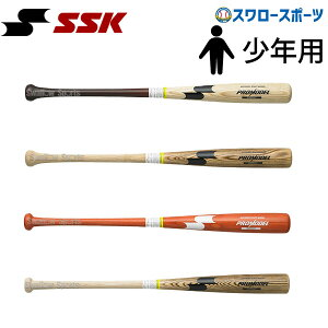 【あす楽対応】 SSK エスエスケイ 限定 少年 軟式 木製バット プロモデル SBB5021 軟式用 野球部 野球用品 スワロースポーツ