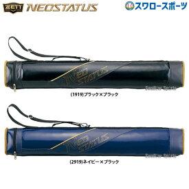 【あす楽対応】 ゼット ZETT 限定 ケース ネオステイタス バットケース 2本入 一般用 BCN252 野球部 部活 野球用品 スワロースポーツ