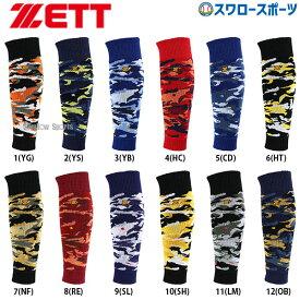 【あす楽対応】 ゼット ZETT 限定 カモレッグウォーマー BK400NPB 新商品 野球用品 スワロースポーツ