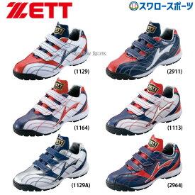 【あす楽対応】 ゼット ZETT シューズ ラフィエット BG トレーニング用 BSR8893G 靴 トレーニングシューズ アップシューズ 野球部 野球用品 スワロースポーツ