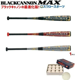 【あす楽対応】 送料無料 ゼット ZETT 軟式 バット ブラックキャノン MAX マックス FRP製 カ—ボン製 BCT35903 83cm 710g平均 M号 軟式野球ボ—ル M号球 1ダ—ス (12個入) 野球部 部活 野球用品 スワロースポーツ