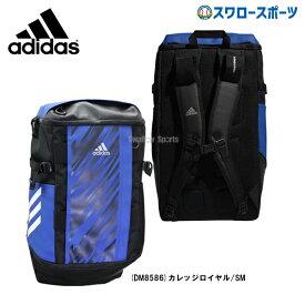 【あす楽対応】 adidas アディダス バッグ 5T OPS バックパック 30L リュック FKK82 バック 野球部 通学 高校生 野球用品 スワロースポーツ