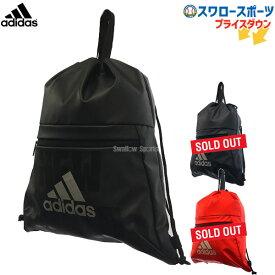 adidas アディダス バッグ 5T ナップサック リュック FYK60 野球用品 スワロースポーツ