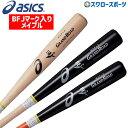 【あす楽対応】 アシックス 限定 ベースボール ASICS 硬式 バット GRAND ROAD BFJ グランドロード 木製 3121A011 硬式木製バット 高校野球 野球部 硬式野球 部活 野球用品 スワロースポーツ