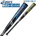 【あす楽対応】アシックスベースボールASICS軟式FRP製バットEXFOAMエクスフォーム3121A265軟式バット野球部軟式野球野球用品スワロースポーツ