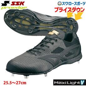 SSK エスエスケイ 樹脂底 埋込金具 スパイク プロエッジ マキシライトV ESF3001 PROEDGE 靴 シューズ 野球部 野球用品 スワロースポーツ