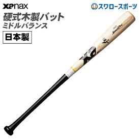 【あす楽対応】 送料無料 ザナックス バット BFJ ザナックスプロ 硬式木製バット スタンダード型 BHB-1630 硬式バット 木製バット 野球部 高校野球 メンズ 野球用品 スワロースポーツ