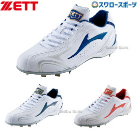 ゼット ZETT スパイク グランドジャック CR 埋込み BSR2297 野球部 野球用品 スワロースポーツ
