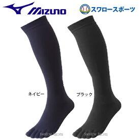 【あす楽対応】 ミズノ 野球 カラーソックス 5本指 2足組 (25〜28cm) 52UW084 ウエア ウェア Mizuno 靴下 野球部 メンズ 野球用品 スワロースポーツ
