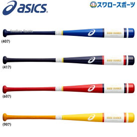 【あす楽対応】 アシックス ベースボール ASICS トレーニングバット HB.HARD TRAINER ハードトレーナー 素振り兼ティ打撃可能 3121A364 野球部 部活 野球用品 スワロースポーツ