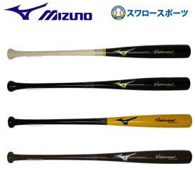 【あす楽対応】 【4/10は最大8%オフクーポン配付】 ミズノ MIZUNO 限定 軟式 バット 木製 一般 メイプル 1CJWR008 軟式用 軟式木製バット 野球部 部活 野球用品 スワロースポーツ