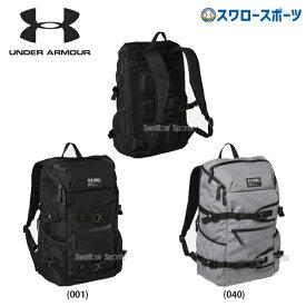 アンダーアーマー UA バッグ クール バックパック 30L 野球リュック 1331452 野球部 Under Armour 野球リュックサック デイパック 野球用品 スワロースポーツ