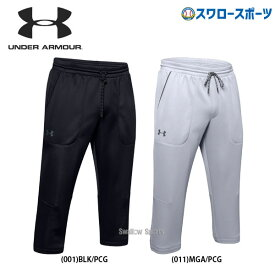 アンダーアーマー 野球 トレーニングウェア UA ウェア UA MK1 ウォームアップ 3/4 パンツ 1345981 Under Armour 新商品 野球用品 スワロースポーツ