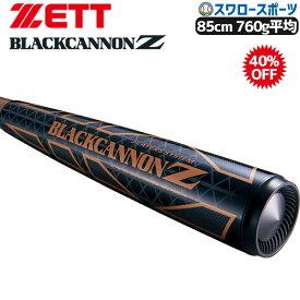 【あす楽対応】 ゼット ブラックキャノンZ 一般用 85cm 760g平均 M球 推奨 バット 中学 ZETT BCT30785 一般軟式用 野球部 M号 メンズ 野球用品 スワロースポーツ
