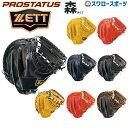 【あす楽対応】 送料無料 ゼット ZETT 硬式 キャッチャーミット プロステイタス 捕手用 森タイプ BPROCM520 野球部 硬…