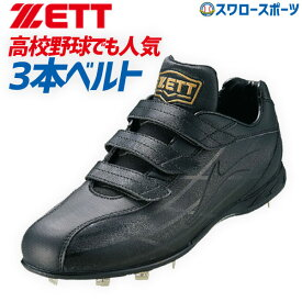 【あす楽対応】 ゼット ZETT 野球 限定 スパイク マジックテープ 金具 ベルクロ マジックベルト 3本ベルト式 BSR2276MB ゼット スパイク高校野球 ウイニングロード 埋め込み 野球部 野球用品 スワロースポーツ