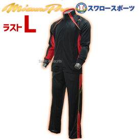 【あす楽対応】 ミズノ ミズノプロ ウインドブレーカー 上下 メンズ 上下セット 防寒 野球 ウェア ウォームアップシャツ パンツ トレーニングウェアウェア 12JC6R01-12JD6R01 野球用品 スワロースポーツ
