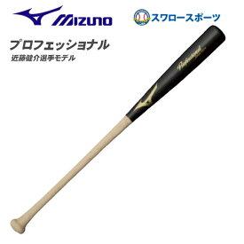 【あす楽対応】 ミズノ 限定 木製 軟式バット一般 プロフェッショナル 1CJWR112 軟式用 M号 M球 野球部 軟式野球 野球用品 スワロースポーツ