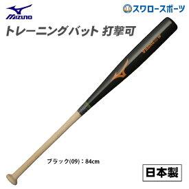 【あす楽対応】 送料無料 ミズノ 練習用バット 限定 トレーニング 木製バット 打撃可トレーニング VKONG TH-W 1CJWT170 野球部 メンズ 野球用品 スワロースポーツ