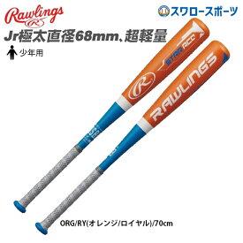 【あす楽対応】 ローリングス 軟式 バット 68cm 70cm 72cm 75cm ジュニア STAR ACE スターエース 金属製 少年用 BJ8FSA 軟式用 少年野球 M号 M球 野球部 軟式野球 野球用品 スワロースポーツ