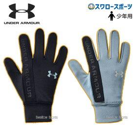 アンダーアーマー 野球 手袋 UA 手袋 コールドギア UA ボーイズ ライナー グローブ 防寒用 スマホ対応 少年用 1345406 野球部 部活 新商品 野球用品 スワロースポーツ