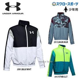 アンダーアーマー UA ウェア UA ウーブン トリコット ジャケット 少年用 1347733 野球部 部活 新商品 野球用品 スワロースポーツ