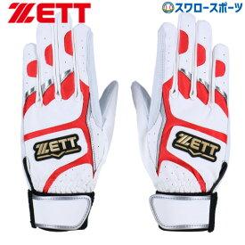 【あす楽対応】 送料無料 ゼット ZETT 限定 バッティンググローブ 手袋 両手用 BG677 野球部 メンズ 野球用品 スワロースポーツ