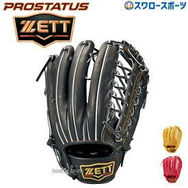 【あす楽対応】 送料無料 ゼット ZETT 硬式グローブ グラブ 限定 プロステイタス 外野手用 BPROG771