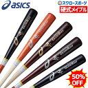 【あす楽対応】 アシックス ベースボール ASICS 硬式木製バット BFJ GRAND ROAD グランドロード 3121A254 硬式バット …