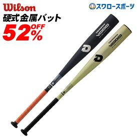 【あす楽対応】 ウィルソン 硬式バット金属 高校野球対応 硬式バット ディマリニ・ヴードゥ 一般 硬式金属バット 900g WTDXJHRVM 硬式用 金属バット 高校野球 野球部 硬式野球 メンズ 野球用品 スワロースポーツ