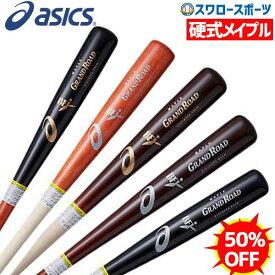 【あす楽対応】 アシックス ベースボール ASICS 硬式木製バット BFJ GRAND ROAD グランドロード 3121A254 硬式バット 野球部 硬式野球 部活 高校野球 野球用品 スワロースポーツ