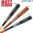 【あす楽対応】 【あす楽対応】ゼット ZETT 硬式木製バット 竹 竹バット ラミ エクセレントバランス BWT17584 野球部 …