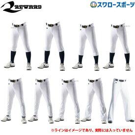 レワード 野球 ユニフォームパンツ ズボン クリーンマジック ホワイト 大人用 ウェア 高校野球 ウエア 野球部 野球用品 スワロースポーツ