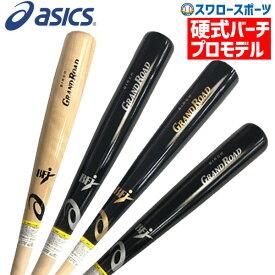【あす楽対応】 送料無料 アシックス ベースボール ASICS 限定 硬式木製バット BFJ GRAND ROAD グランドロード 3121A500 硬式用 木製バット 野球部 部活 野球用品 スワロースポーツ