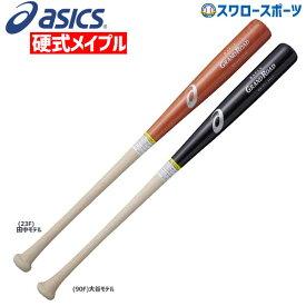 【あす楽対応】 【4/10は最大8%オフクーポン配付】 アシックス ベースボール ASICS 軟式 バット 木製 一般 GRAND ROADグランドロード BB1051 軟式用 軟式木製バット 一般 野球部 軟式野球 野球用品 スワロースポーツ