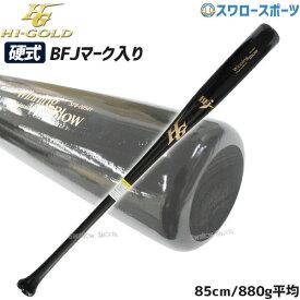 【あす楽対応】 ハイゴールド hi-gold 限定 一般 硬式木製バット アオダモ ゲーム用 SPB-00541 野球部 部活 高校野球 野球用品 スワロースポーツ