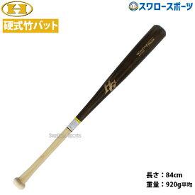 ハイゴールド hi-gold 限定 一般硬式用 木製 竹バット WBT-8100H 野球部 部活 高校野球 野球用品 スワロースポーツ