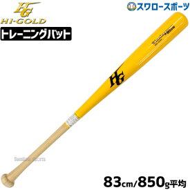 【あす楽対応】 ハイゴールド hi-gold 限定 一般硬式用 木製 竹バット 軽量 WBT-8200H 野球部 部活 高校野球 野球用品 スワロースポーツ