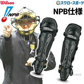 ウィルソン wilson ニューゴールド レッグガード WTA3451NP 野球用品 スワロースポーツ ウイルソン