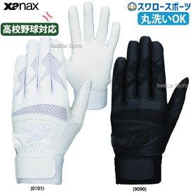 【あす楽対応】 ザナックス Xanax バッティンググローブ 両手 打撃用 手袋 両手用 ホワイト 高校野球対応 BBG500K 野球部 部活 野球用品 スワロースポーツ