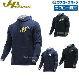 【あす楽対応】 ハタケヤマ HATAKEYAMA スワロー限定 オーダー パーカー HF-SP20 ウェア ウエア 野球用品 スワロースポーツ