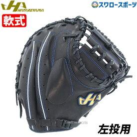 【あす楽対応】 送料無料 ハタケヤマ HATAKEYAMA 軟式 キャッチャーミット 捕手用 TH-M08BB 軟式用 大人 野球用品 スワロースポーツ