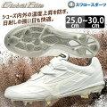 【あす楽対応】送料無料ミズノMIZUNO樹脂底金具白スパイクグローバルエリートGEトライブQSBLT11GM191401白スパイク新商品野球用品スワロースポーツ