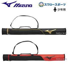 【あす楽対応】 ミズノ MIZUNO 限定 少年 ジュニア バッグ ケース バットケース Jr ハードタイプ 1本入れ 1FJT0470 新商品 野球用品 スワロースポーツ