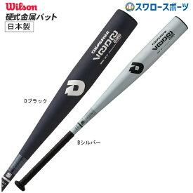 【あす楽対応】 ウィルソン 硬式バット金属 ディマリニ・ヴードゥ MP19 一般 硬式金属バット 900g WTDXJHSVM 野球部 金属バット 高校野球 硬式野球 部活 野球用品 スワロースポーツ