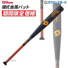 【あす楽対応】 ウィルソン 硬式バット金属 ディマリニ・ヴードゥ TS19 一般 硬式金属バット 900g WTDXJHSVT 野球部 金属バット 高校野球 硬式野球 部活 野球用品 スワロースポーツ