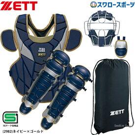 【あす楽対応】 送料無料 ゼット ZETT 限定 軟式 キャッチャー 防具 4点セット BL3320 野球用品 スワロースポーツ